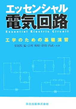 エッセンシャル電気回路 工学のための基礎演習 [ 安居院猛 ]