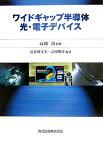 ワイドギャップ半導体光・電子デバイス [ 長谷川文夫 ]