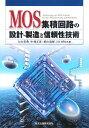【送料無料】MOS集積回路の設計・製造と信頼性技術 [ 大山英典 ]