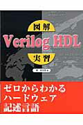 図解Verilog HDL実習