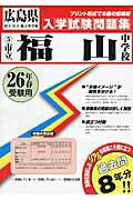【送料無料】市立福山中学校(26年春受験用)