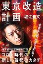 東京改造計画 (NewsPicks Book) [ 堀江 貴文 ] - 楽天ブックス