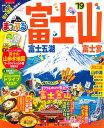 富士山('19) 富士五湖・富士宮 (まっぷるマガジン)