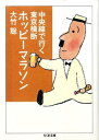 中央線で行く東京横断ホッピーマラソン (ちくま文庫) [ 大竹聡 ]