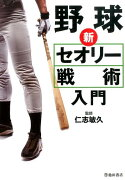 野球新セオリー戦術入門