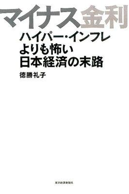 マイナス金利 [ 徳勝礼子 ]