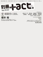 別冊+act.(vol.15)