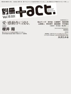 別冊+act.(vol.15) 愛・感動作に浸る。 完全独占!櫻井翔 松山ケンイチ 田中圭 (ワニムックシリーズ)