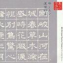 美しい日本語 吟じたい漢詩80選 [ 寺田農 ]