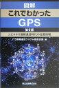 図解これでわかったGPS第2版 ユビキタス情報通信時代の位置情報 [ ITS情報通信システム推進会議 ]