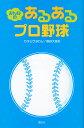 みんなの あるあるプロ野球 [ カネシゲ タカシ ]の商品画像