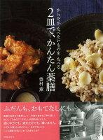 【バーゲン本】2皿で、かんたん薬膳