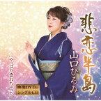 悲恋半島 (CD+DVD) [ 山口ひろみ ]