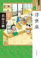ワイド版 マンガ日本の古典30 浮世床