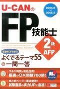'14〜'15年版 U-CANのFP技能士2級・AFP まとめてすっきり!よくでるテーマ55&一問一答