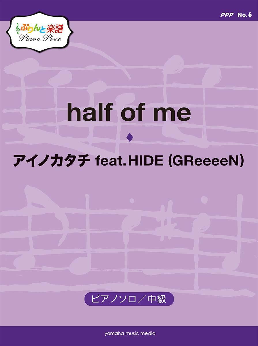 ぷりんと楽譜ピアノピース(PPP) No.6 half of me/アイノカタチ feat. HIDE (GReeeeN)画像