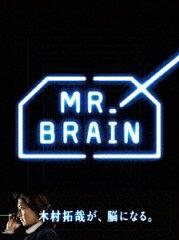 【送料無料】MR.BRAIN DVD-BOX [ 木村拓哉 ]