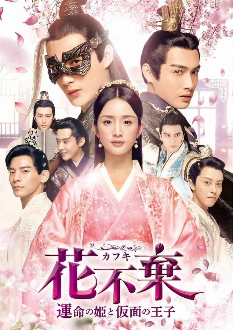花不棄<カフキ>-運命の姫と仮面の王子ー DVD-SET4