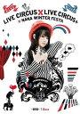 【楽天ブックスならいつでも送料無料】NANA MIZUKI LIVE CIRCUS×LIVE CIRCUS+×WINTER FESTA [...