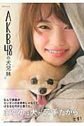 【楽天ブックスならいつでも送料無料】AKB48の犬兄妹 [ ar編集部 ]