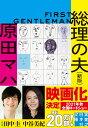 文庫 総理の夫 First Gentleman 新版 (実業之日本社文庫) [ 原田 マハ ]