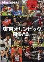 Sports Magazine(part.1) 2020-2021東京オリンピック開催祈念号 (B・B・MOOK)