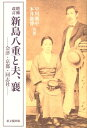 【送料無料】新島八重と夫、襄増補改訂 [ 早川広中 ]