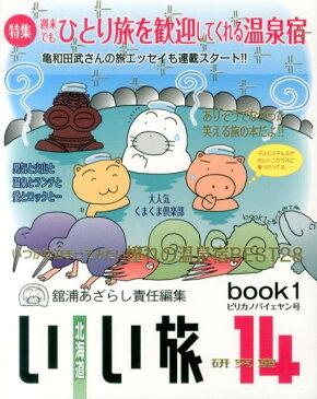 北海道いい旅研究室(第14号 book1(ピリカノ) 特集:週末でもひとり旅を歓迎してくれる温泉宿 [ 舘浦あざらし ]