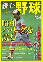 【バーゲン本】読む野球ー9回勝負 No.4