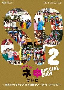 【楽天ブックスならいつでも送料無料】AKB48 ネ申テレビ スペシャル 2009 ~羽ばたけ!チキンア...