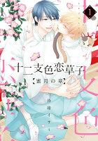 十二支色恋草子 蜜月の章 1巻