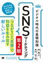 デジタル時代の基礎知識『SNSマーケティング』 第2版 「つながり」と「共感」で利益を生み出す新しいルール(MarkeZine BOOKS) [ 林 雅之 ] - 楽天ブックス