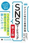 デジタル時代の基礎知識『SNSマーケティング』 第2版 「つながり」と「共感」で利益を生み出す新しいルール(MarkeZine BOOKS) [ 林 雅之 ]