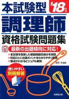 本試験型 調理師資格試験問題集 '18年版
