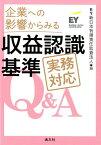 企業への影響からみる収益認識基準実務対応Q&A [ EY新日本有限責任監査法人 ]