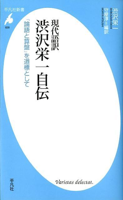 「渋沢栄一自伝」の表紙