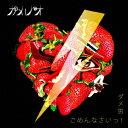 ダメ男/ごめんなさいっ!(初回生産限定盤A CD+DVD) [ カメレオ ]