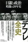 日銀と政治 暗闘の20年史 [ 鯨岡仁 ]