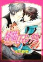純情ロマンチカ 14巻