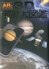 【送料無料】3D宇宙大図鑑