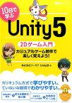 10日で学ぶUnity5 2Dゲーム入門 カジュアルゲーム制作で楽しく覚えよう! [ フーモア ]