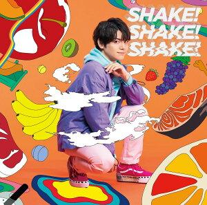 「SHAKE!SHAKE!SHAKE!」(完全生産限定盤 CD+DVD)