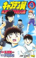 キャプテン翼 KIDS DREAM 4