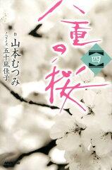 【送料無料】八重の桜(4) [ 山本むつみ ]
