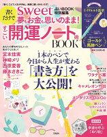 sweet占いBOOK 特別編集 書くだけで夢もお金も思いのまま! すごい開運ノート術 BOOK