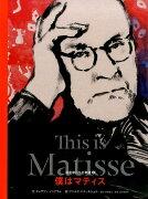 僕はマティス