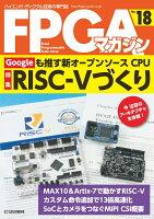 FPGAマガジンNo.18 Googleも推す新オープンソースCPU RISC-Vづくり
