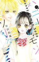 9784088676289 1 2 - 【あらすじ】『ハニーレモンソーダ』70話(18巻)【感想】