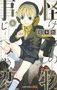 怪物事変 6 (ジャンプコミックス) [ 藍本 松 ]