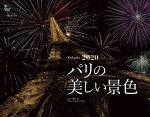 パリの美しい景色カレンダー 壁掛け(2020)